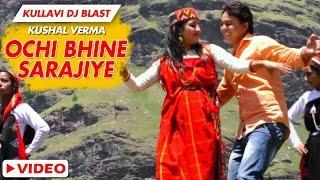 Ochi Bhine Sarajniye Himachali Song | Kullvi DJ Blast | Kushal Verma, Ranju | SMS NIRSU