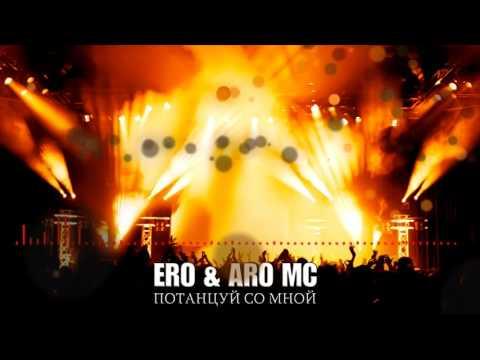 Ero & Aro MC - Потанцуй со мной [2016]