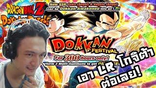 Dragon Ball Z Dokkan Battle :-หลังจากได้ LR เบจิโต้ ก็ต้องต่อด้วย LR โกจิต้า!