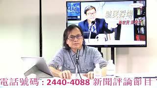 黃毓民 毓民踩場 200227 ep1169 p5 of 5 Phone In 環節