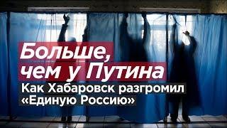 """БОЛЬШЕ, ЧЕМ У ПУТИНА. Как Хабаровск разгромил """"Единую Россию"""""""