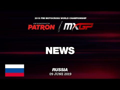 NEWS Highlights - PATRON MXGP of Russia 2019 #motocross