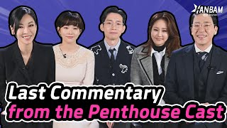 The Last Penthouse Commentary from the Penthouse Cast | Penthouse Season 2 Special
