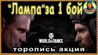 ЛАМПА КОМАНДИРУ за 1 БОЙ: на стоке, без према и голды не Линия Фронта wot! Акция World of Tanks
