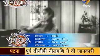 ETV BIHAR BHULE BISRE GEET 27APR 2013 - YouTube