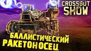 Crossout Show: Баллистический ракетоносец