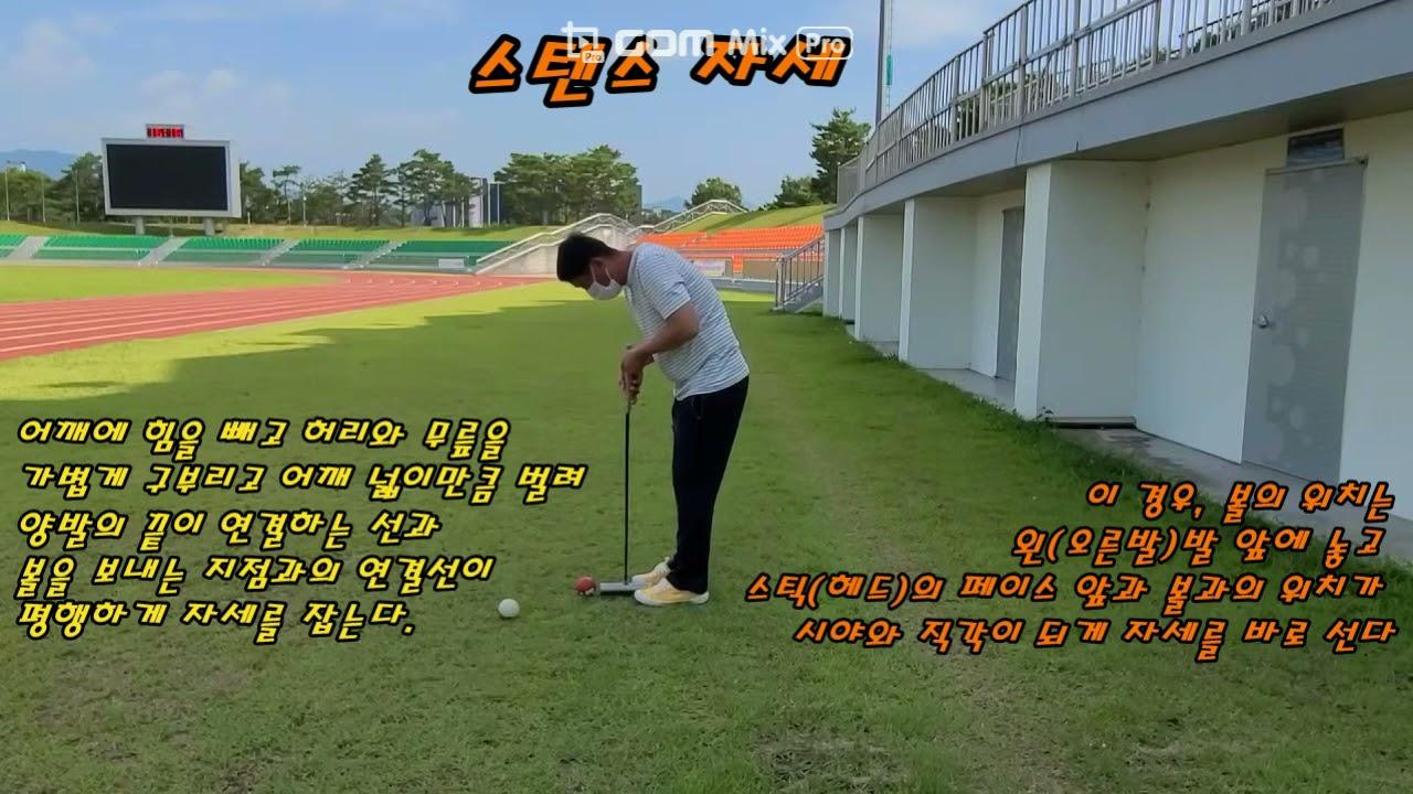 남원시체육회 게이트볼