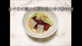 宝塚受験生のダイエットレシピ〜まぐろの漬けと焼き長葱の辛子酢味噌〜のサムネイル