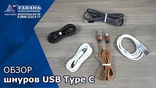 Супер-тест шнуров USB Type-C