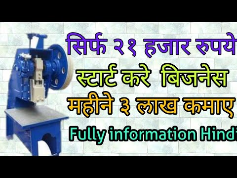 Start your business only Rs 21000/ earn money every month 3 lakh rupees