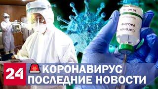 Количество случаев заражения коронавирусом в России превысило 2,3 тыс. Более чем в 30 регионах России ввели режим всеобщей самоизоляции. Всего выздоровел 121 человек, 17 человек умерли. Случаи заболевания зафиксированы в 73 регионах. В России создали высокоточный тест для выявления коронавируса COVID-19. Тест позволяет как выявить новый коронавирус, так и дифференцировать его от других родственных вирусов По данным Всемирной организации здравоохранения (ВОЗ), на вечер 30 марта число зараженных новым коронавирусом в мире превысило 693,8 тыс. человек.   Лидером по числу подтвержденных случаев, по данным Университета Джонса Хопкинса, остаются США (164,6 тыс.). Италия находится на втором месте (101,7 тыс.), Испания — на третьем (87,9 тыс.). Китай, где началась пандемия, откатился на четвертое место по числу зараженных (82,2 тыс.). Далее идут Германия (67 тыс.) и Франция (почти 45,2 тыс.)  Всего в мире от коронавируса умерли, по данным Университета Джонса Хопкинса, 37 840 человек. Наибольшее число летальных исходов зафиксировано в Италии — 11 591. По данным ВОЗ, от вируса скончались 33 106 человек.  Президент США Дональд Трамп счел возможную гибель 100–200 тыс. американцев в пандемии «хорошим сценарием» по сравнению с прогнозировавшейся некоторыми экспертами гибелью 2 млн граждан страны. Пик смертности в США ожидается примерно через две недели.  В Италии с начала эпидемии COVID-19 заразились более 101 тыс. человек, приводит данные властей газета Corriere della Sera. По состоянию на 30 марта выздоровели уже более 14,6 тыс. пациентов, а более 11,5 тыс. умерли от вызванных вирусом осложнений. Таким образом, сейчас в Италии более 75,5 тыс. заразившихся.    Подпишитесь на канал Россия24: https://www.youtube.com/c/russia24tv?sub_confirmation=1  Последние новости России и мира, политика, экономика, бизнес, курсы валют, культура, технологии, спорт, интервью, специальные репортажи, происшествия и многое другое.  Официальный YouTube канал ВГТРК.  Россия 24 - это единственный росси