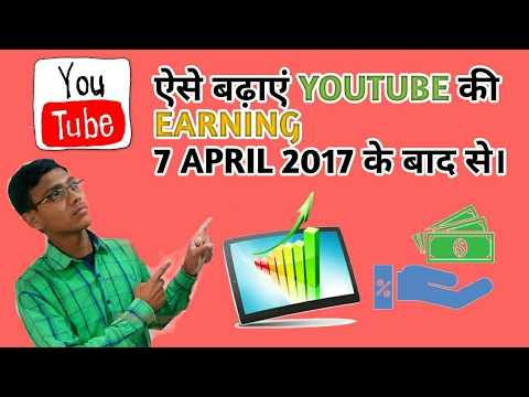 HOW TO GET MORE ADS ON YOUR VIDEOS AND INCREASE YOUR EARNING | AFTER 7th APRIL 2017