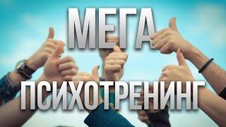 МЕГА ПСИХОТРЕНИНГ