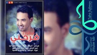 اغاني طرب MP3 طه سليمان Taha Suliman - اهلا سيد الحلا -    البوم فرحني    تحميل MP3