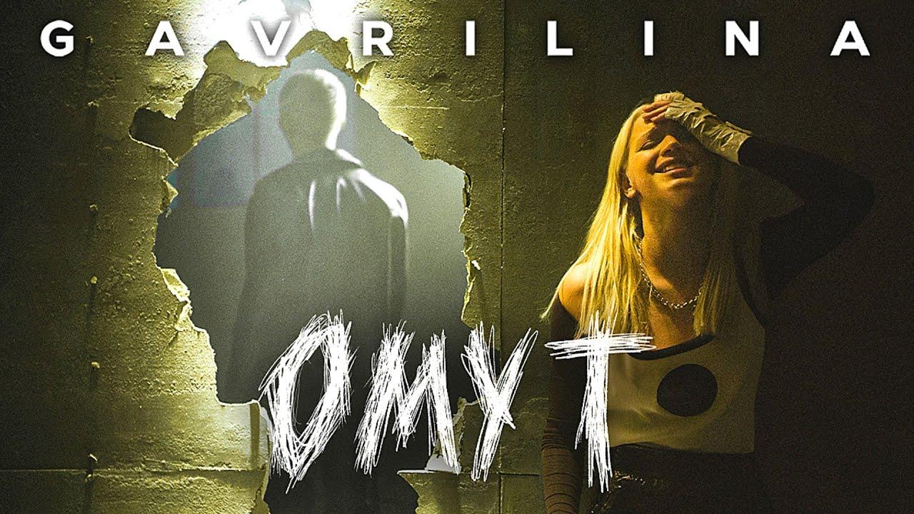 Gavrilina — Омут