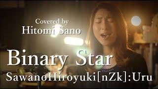 【ピアノver.】Binary Star(TVアニメ「銀河英雄伝説Die Neue These」OPテーマ) /SawanoHiroyuki[nZk]:Uru Covered by 佐野仁美