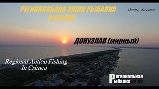 Рыбалка озеро донузлав в крыму