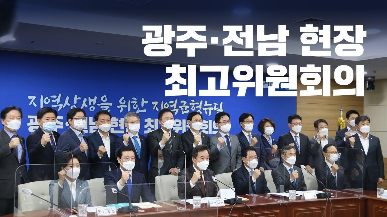 광주·전남 현장 최고위원회의