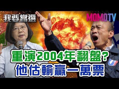 《我要當選》韓蔡熱戰難分軒輊 他估輸贏一萬票內! 20200102【蔡正元、張亞中、李俊毅】
