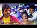 Dil Todva Badal Taro Aabhar - RAKESH BAROT | New Bewafa Song | Full Video | New Gujarati Song