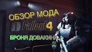 FALLOUT 4 MODS: Силовая Броня Довакина