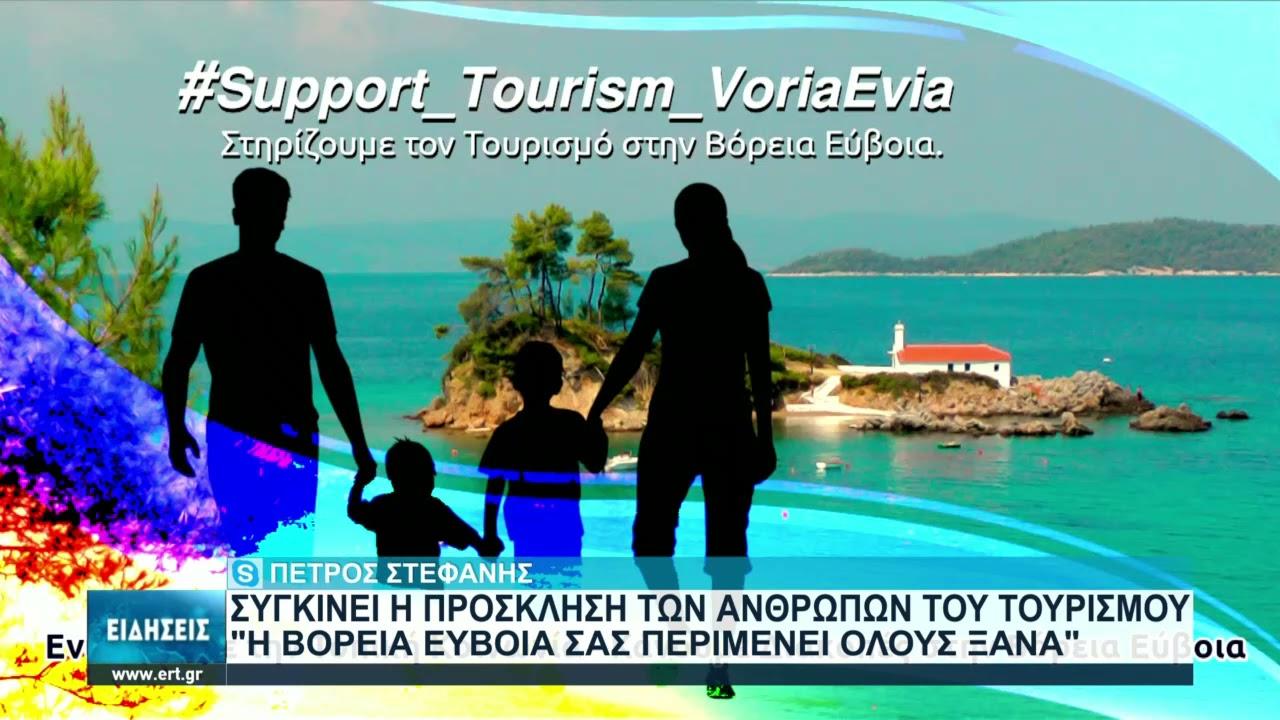 Κίνημα στήριξης του τουρισμού στην Εύβοια   15/8/2021   ΕΡΤ
