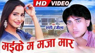 शशि रंगीला | Cg Holi Song | Maike Ma Maja Mar गोरी संग होली| Chhattisgarhi Faag Geet | HD Video 2019