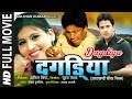 Full Garhwali Film Video