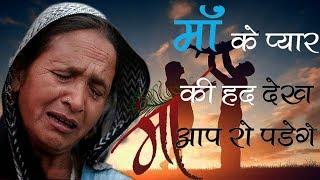 माँ के प्यार की हद देख आप रो   - YouTube