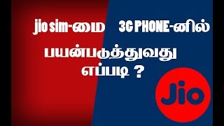 How to use jio sim in 3G phone -2018 (Exclusive)