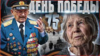 ДЕНЬ ПОБЕДЫ! 9 мая 1945 - 2020г ПОЗДРАВЛЕНИЕ ВЕТЕРАНОВ ВОЙНЫ