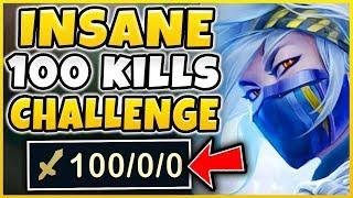 THE ULTIMATE 100 KILLS CHALLENGE! INSANELY MASSIVE KDA CHALLENGE - League of Legends