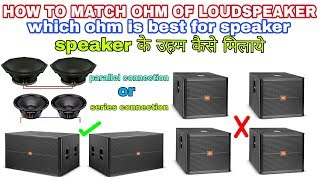 How to match ohm of loudspeaker. Hindi. Sound Reader.