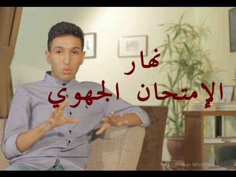 Le jour de l'examen régional – نهار الإمتحان الجهوي