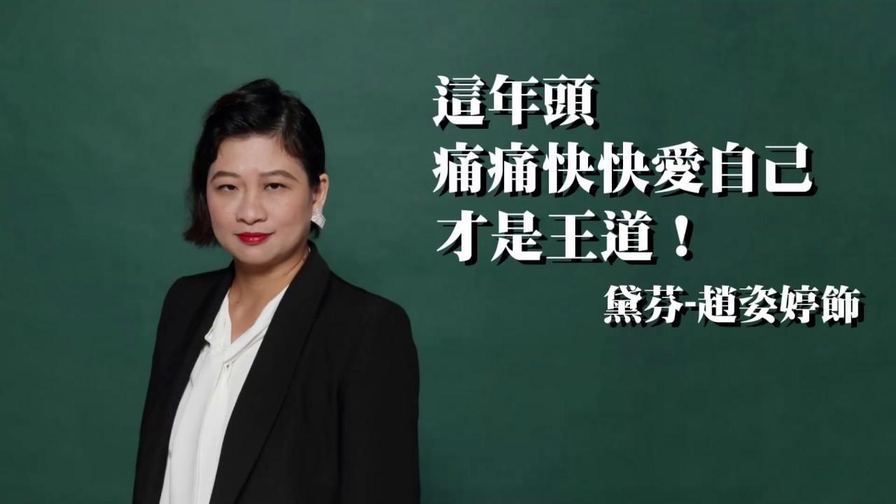 2019美麗人生劇團 舞台劇《誰 在叩門》預告片-角色介紹篇