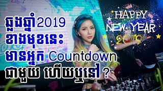 Gambar cover New Year Mix 2019 🎆 Merry Christmas Party Mix 🎄 Happy New Year Mix 2019 - SabbyTop