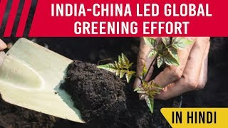 Global Greening Effort Led By India & China, NASA Study Claims That World Is Much Greener Now