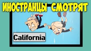 Иностранцы слушают РУССКУЮ МУЗЫКУ Элджей   California