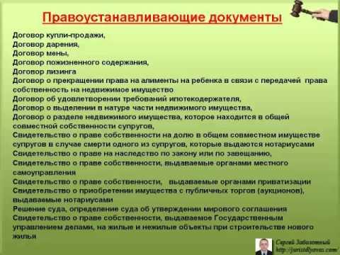 2. Правоустанавливающие документы на наследство