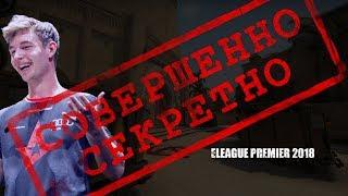 CS:GO ФИШКИ, КОТОРЫЕ СПАЛИЛИ НА ELEAGUE Premier 2018