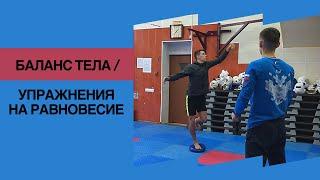 БАЛАНС ТЕЛА в тхэквондо / 7 упражнений для улучшения равновесия