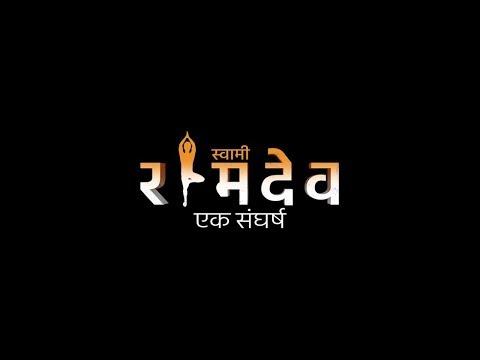 """""""Swami Ramdev: Ek Sangharsh"""" Baba Ramdev's Biopic Series Set To Air On February 12th"""