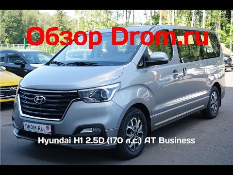 Hyundai  H1 Минивен класса M - тест-драйв 1