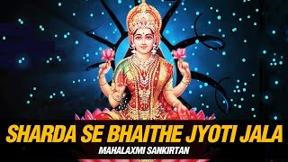 Sharda Se Bhaithe Jyoti Jala with Lyrics   Lakshmi   - YouTube