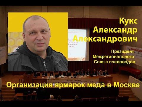 Кукс Александр Александрович, Президент межрегионального союза пчеловодов. (Доклад)