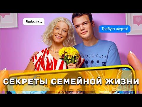 Сериал 2021 «Секреты семейной жизни» (1 сезон) \ Русский трейлер
