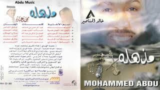محمد عبده - حلمنا الوردي - CD original
