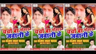 Charcha Ba Tohar Jawani Ke Jor ke| Rahari Me Odhani