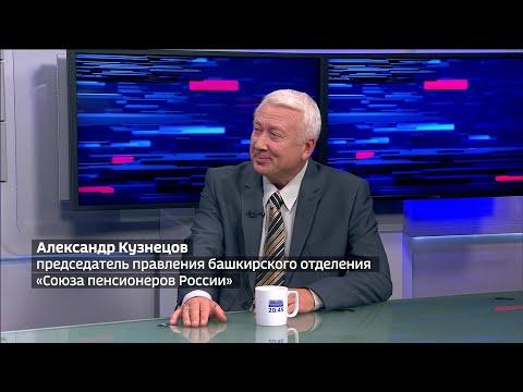 Александра Кузнецов рассказал о предстоящей Спартакиаде пенсионеров России