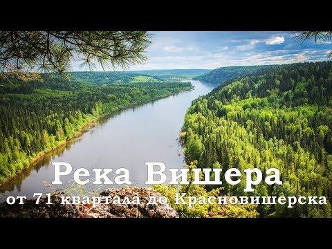 Река Вишера от 71 квартала до Красновишерска 🚩